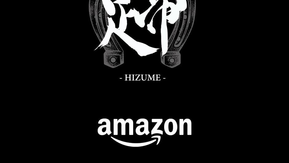 【蹄-HIZUME- 】Amazonて発売開始
