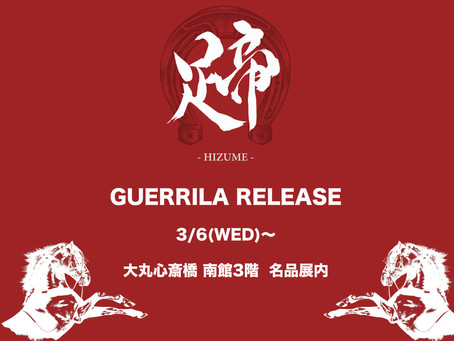 【蹄 -HIZUME- 】大丸心斎橋にてゲリラリリース