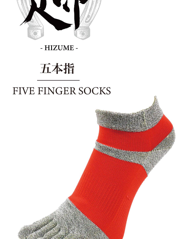 蹄 - HIZUME - 五本指 FiveFinger -
