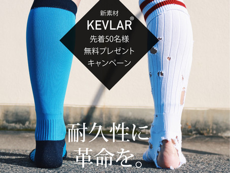 【新商品】KEVLAR プレゼントキャンペーン