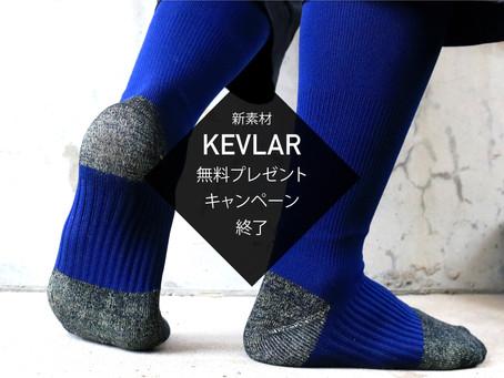 【お知らせ】KEVLAR プレゼントキャンペーン終了