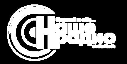 Лого_НАШЕ РАДИО_белый.png