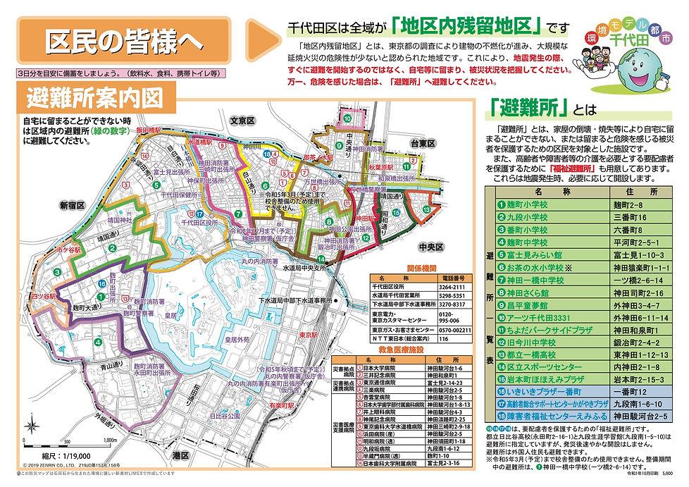 20191000_千代田区全域の避難所案内図.jpg