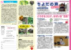 小枝会派ニュース20200728オモテ.jpg