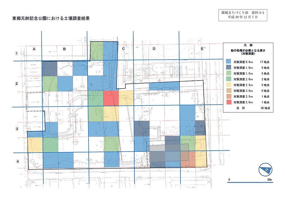 20181207_東郷元帥記念公園土壌調査結果.jpg
