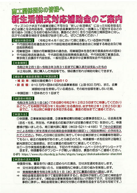 20201001_商工関係団体補助金3.jpg
