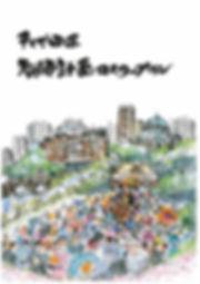 19970000_千代田区都市計画マスタープラン(表紙).jpg