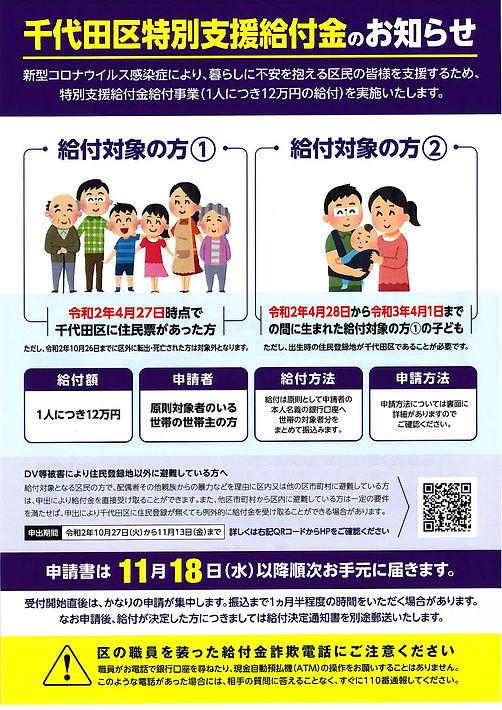20201029_千代田区特別支援給付金チラシ01.jpg