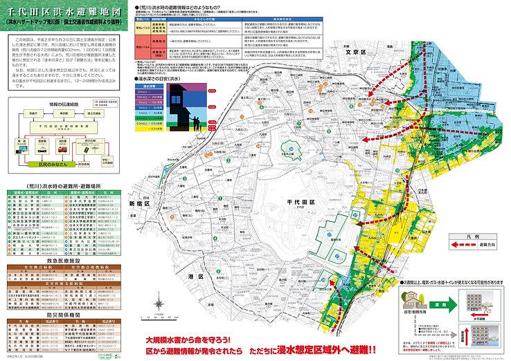 千代田区洪水避難地図荒川版.jpg