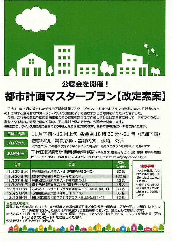 20201029_都市マス公聴会チラシ.jpg