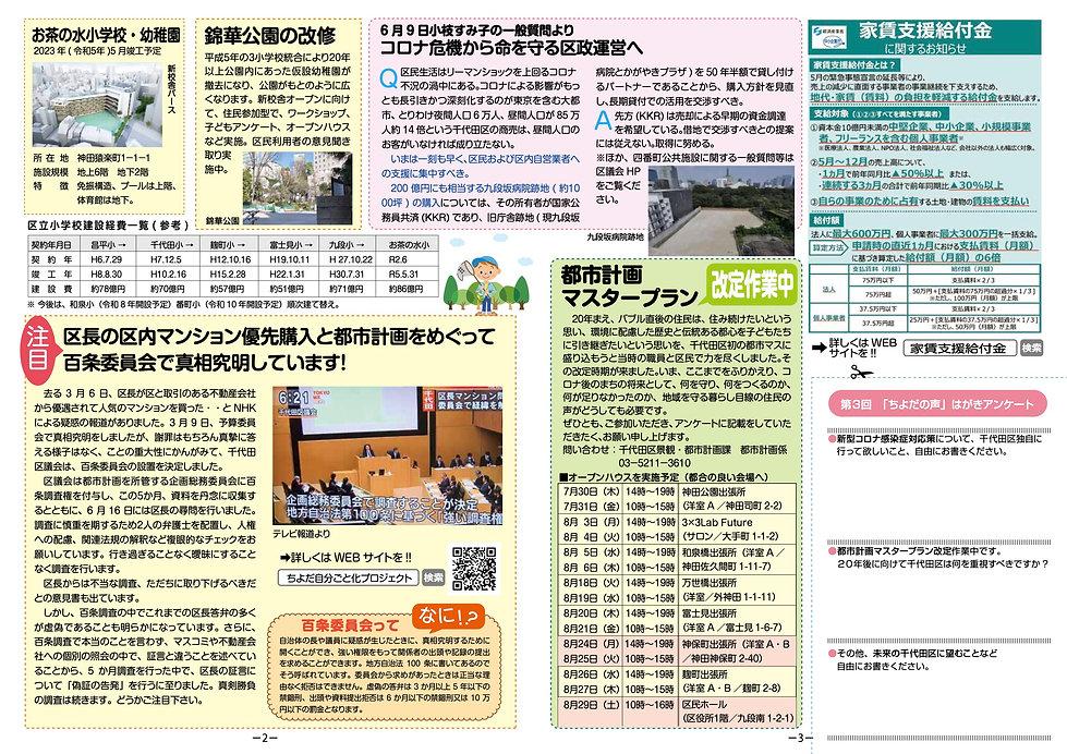 小枝会派ニュース20200728ウラ.jpg