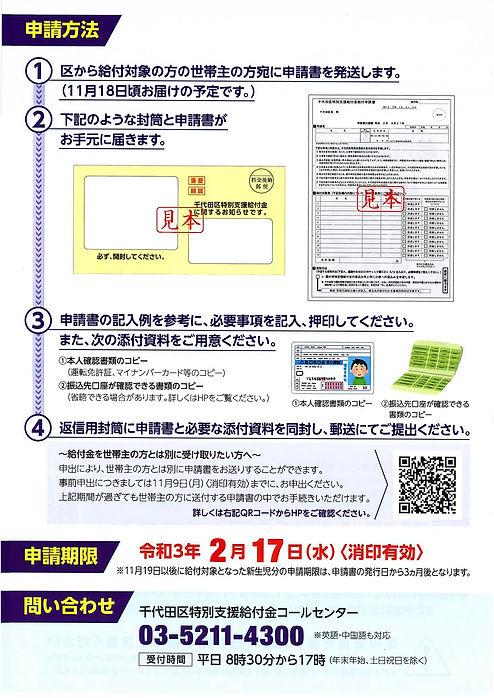 20201029_千代田区特別支援給付金チラシ02.jpg