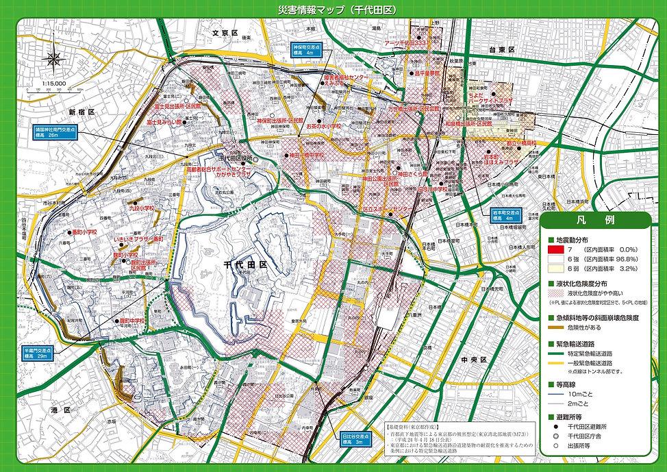 災害情報マップ(千代田区).jpg