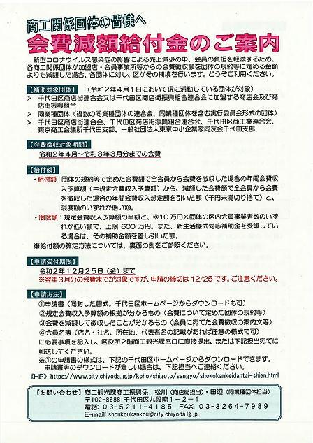 20201001_商工関係団体補助金1.jpg
