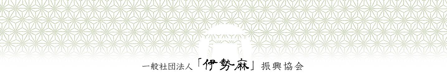 「伊勢麻」振興協会