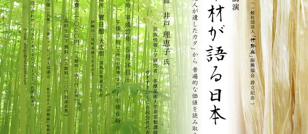 文化講演/勉強会 『 素材が語る、日本 ~先人達が遺したカタから、普遍的価値を読み取る~ 』
