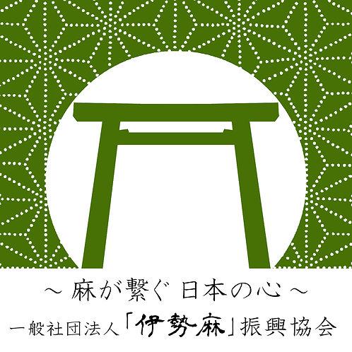 『 伊勢麻 』 振興協会  入会