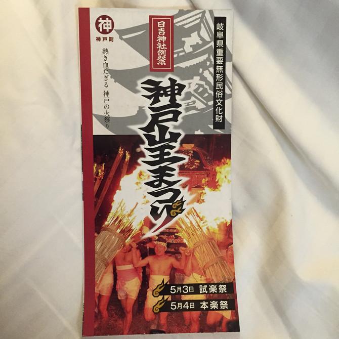 第一回 麻協議会(シンポジウム)@岐阜 &『神戸山王まつり』