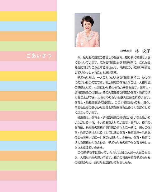 単ページ_横浜市幼稚園協会_就職・就学合同イベントパンフ2102 6.bmp