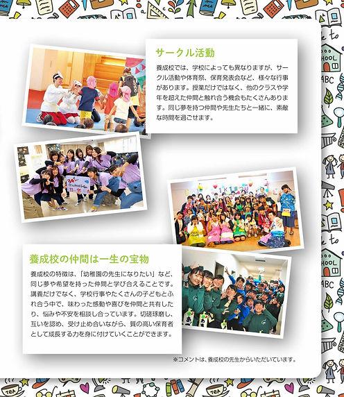 単ページ_横浜市幼稚園協会_就職・就学合同イベントパンフ2102 17.jpg
