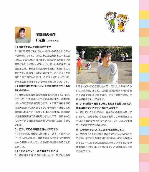 単ページ_横浜市幼稚園協会_就職・就学合同イベントパンフ2102 13.jpg