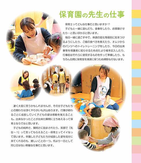 単ページ_横浜市幼稚園協会_就職・就学合同イベントパンフ2102 9.jpg