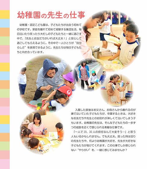 単ページ_横浜市幼稚園協会_就職・就学合同イベントパンフ2102 8.jpg