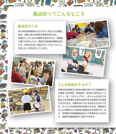単ページ_横浜市幼稚園協会_就職・就学合同イベントパンフ2102 16.jpg