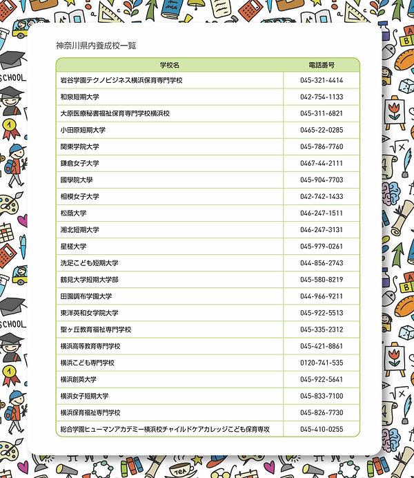 就職・就学合同イベントパンフ2102 18.jpg