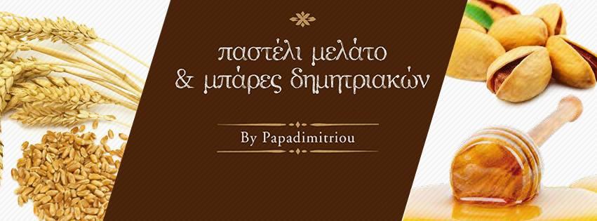 Παστέλι Παπαδημητρίου - Αθήνα