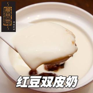 24红豆双皮奶.jpg