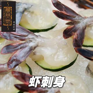 39虾刺身.jpg