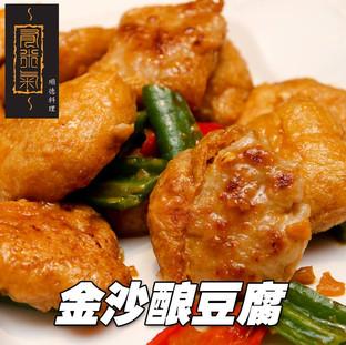 25金沙酿豆腐.jpg