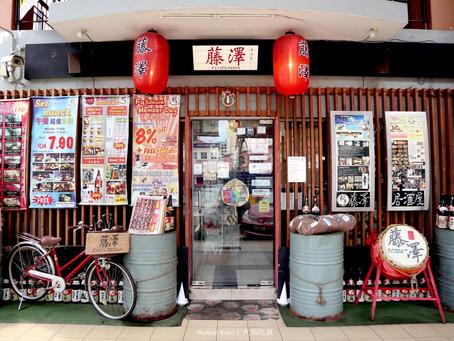 甲洞隱藏一間日本風味的居酒屋—Fujisawa Izakaya,雙親節日送你章魚燒!