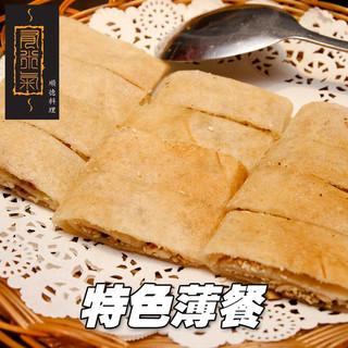 23特色薄餐.jpg