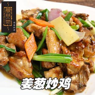 6姜葱炒鸡.jpg