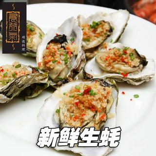10新鲜生蚝.jpg