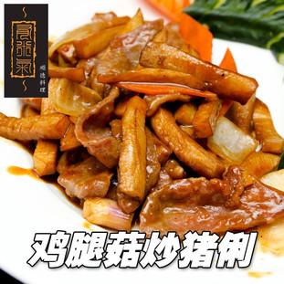 35鸡腿菇炒猪俐.jpg