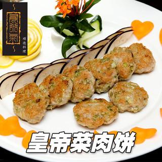 37皇帝菜肉饼.jpg