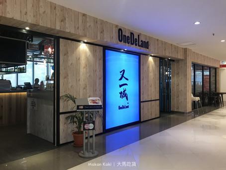 「又一城」新概念重新開張,老少咸宜即價錢公道的本地風味美食餐廳 - OneDeLand, Leisure Mall Cheras