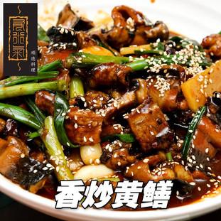 34香炒黄鳝.jpg