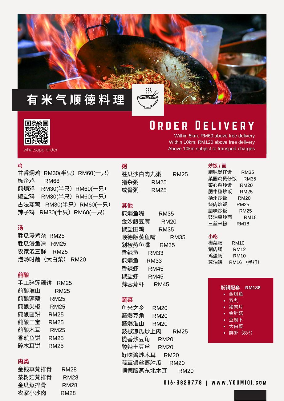 Red Dumpling Food Menu Business Flyer.pn
