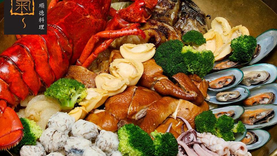 十全十美盆菜