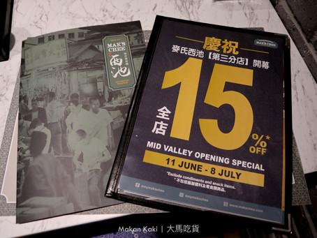Mak's Chee麥氏西池港式雲吞麵 —— 第三間分店正式在MidValley營業!