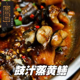 28豉汁黄鳝鱼.jpg