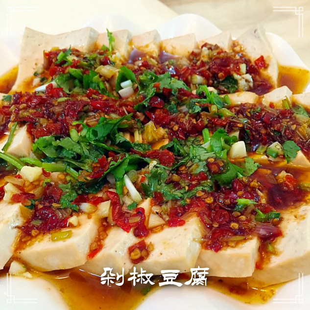 剁椒豆腐.png