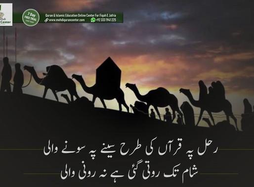 The Fourth Journey - Kufa to Shaam