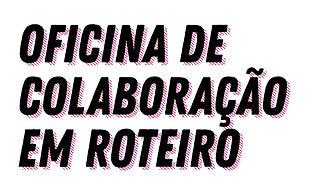 oficninas_de_colaboração_em_roteiro.jpeg