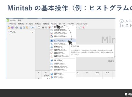 Minitab 基本操作とデータ分析のコツ