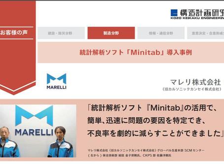マレリ株式会社の事例紹介